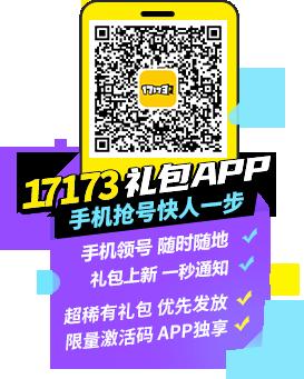 17173礼包app