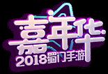 2018蜀门手游嘉年华
