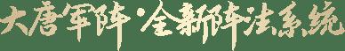 乱世王者_大唐军阵·全新阵法系统
