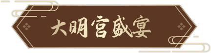 大明宫盛宴
