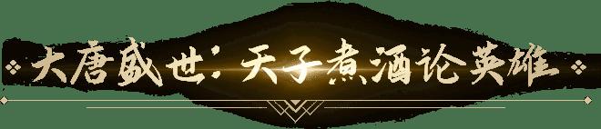 大唐盛世:天子煮酒论英雄